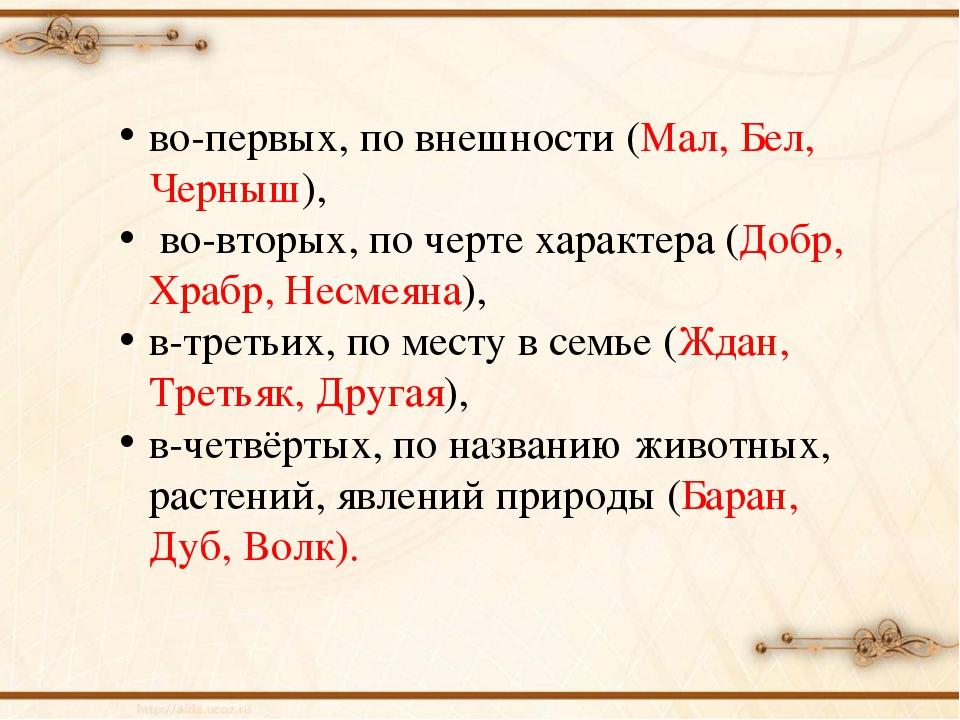 во-первых, по внешности (Мал, Бел, Черныш), во-вторых, по черте характера (До...