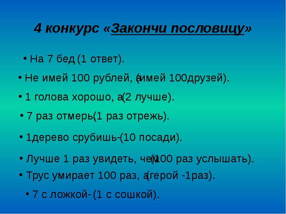 4 конкурс «Закончи пословицу» На 7 бед Не имей 100 рублей, а 1 голова хорошо,...