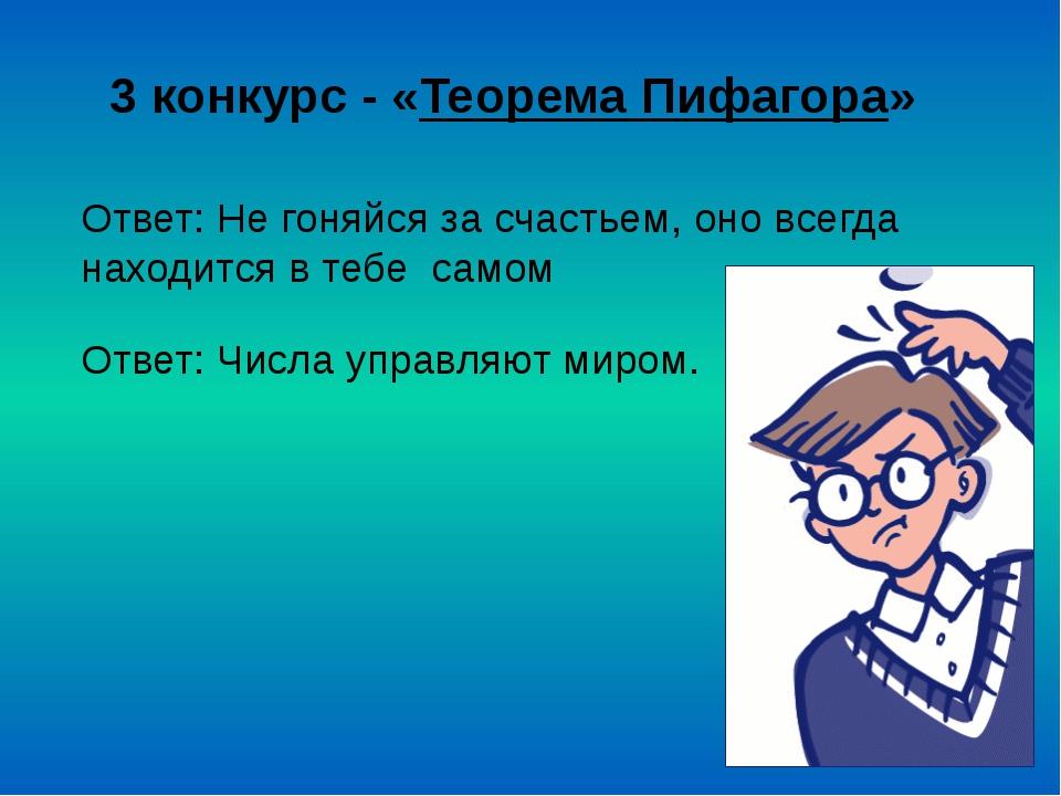 3 конкурс - «Теорема Пифагора» Ответ: Не гоняйся за счастьем, оно всегда нахо...