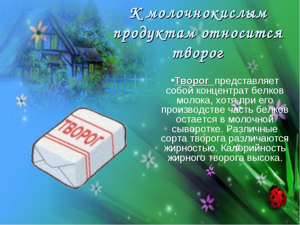 К молочнокислым продуктам относится творог Творог представляет собой концентр...