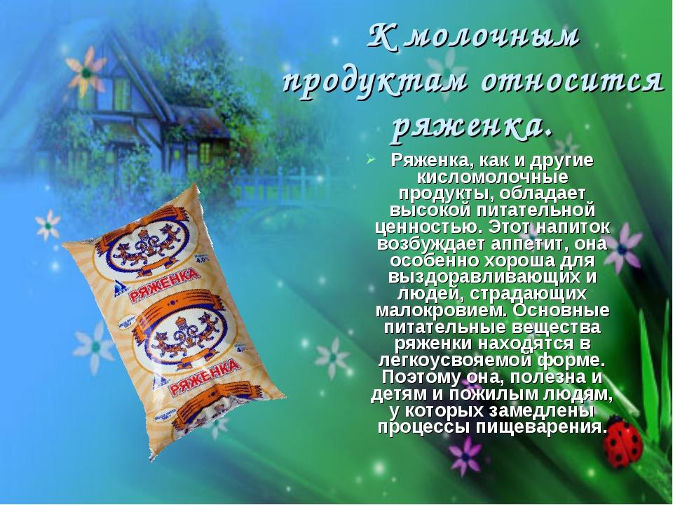 Ряженка, как и другие кисломолочные продукты, обладает высокой питательной це...