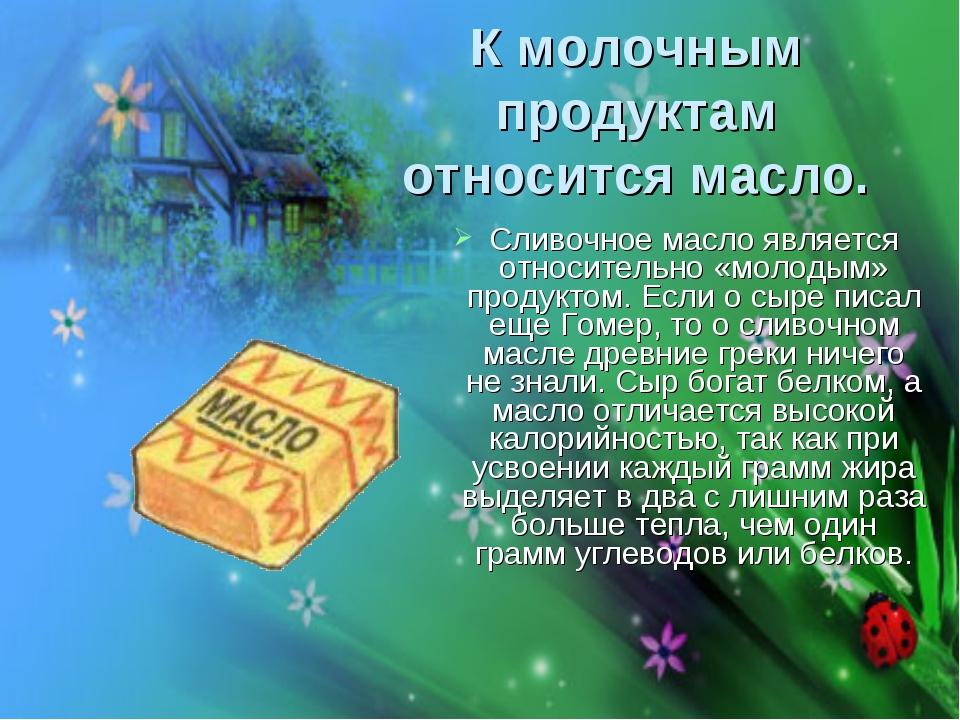 Сливочное масло является относительно «молодым» продуктом. Если о сыре писал...