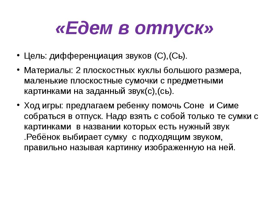 «Едем в отпуск» Цель: дифференциация звуков (С),(Сь). Материалы: 2 плоскостны...