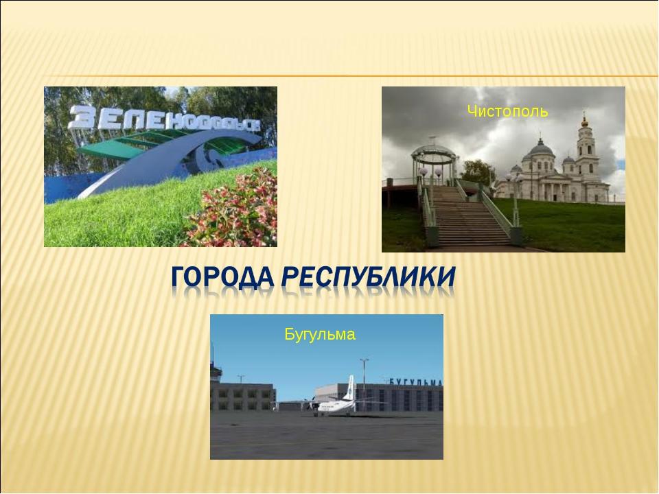 Чистополь Бугульма