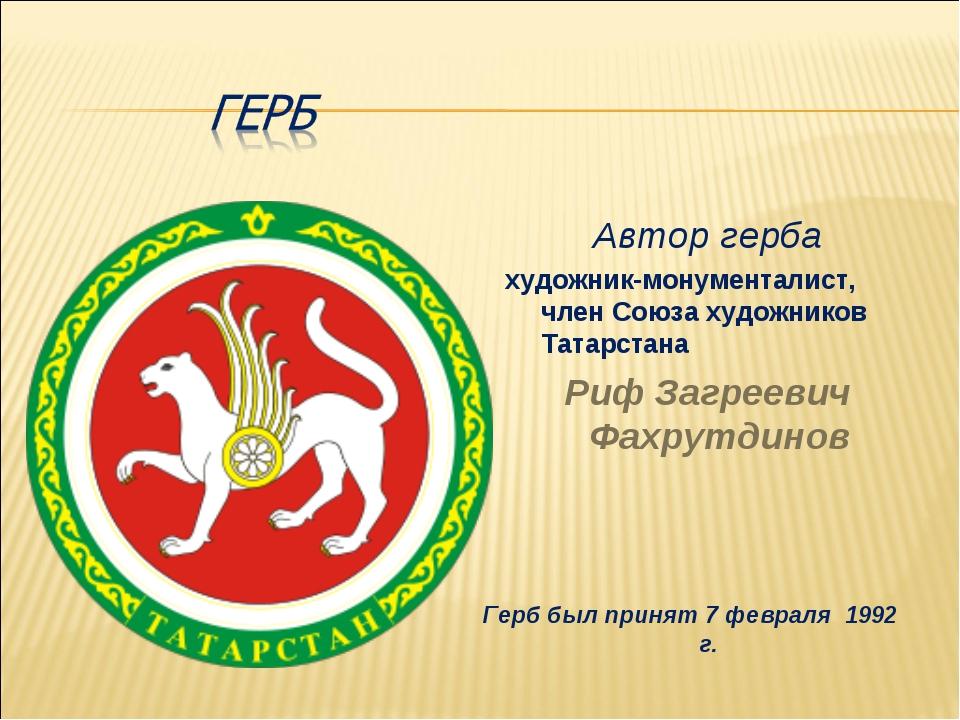 Автор герба художник-монументалист, член Союза художников Татарстана Риф Заг...