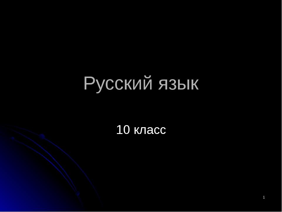 * Русский язык 10 класс