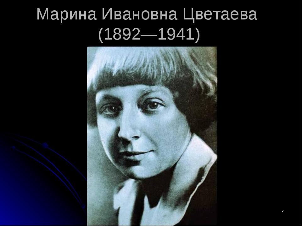 * Марина Ивановна Цветаева (1892—1941)