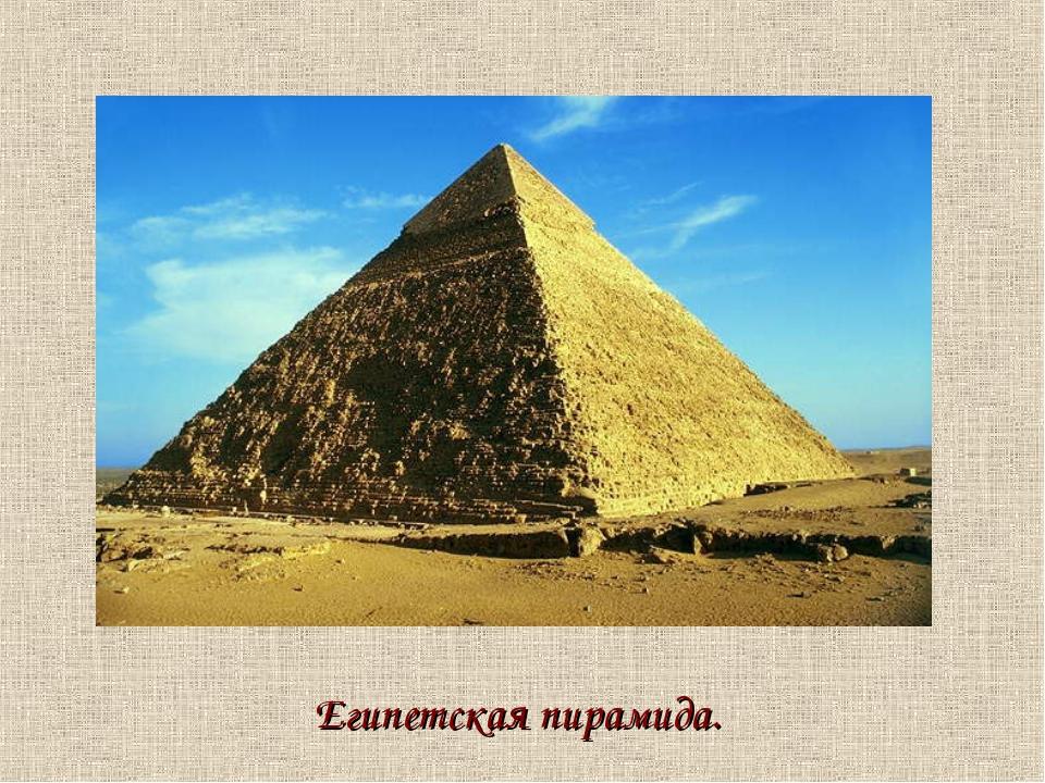 Египетская пирамида.