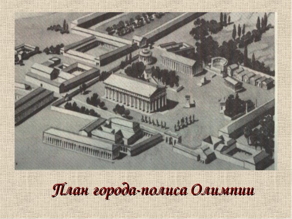 План города-полиса Олимпии