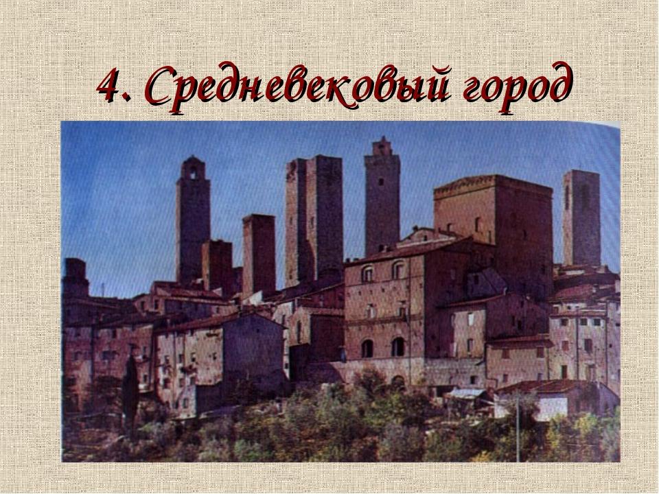 4. Средневековый город