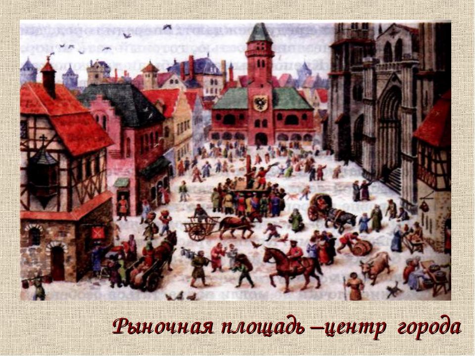 Рыночная площадь –центр города