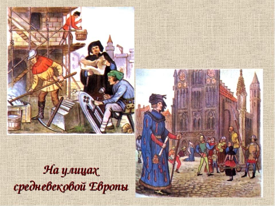 На улицах средневековой Европы