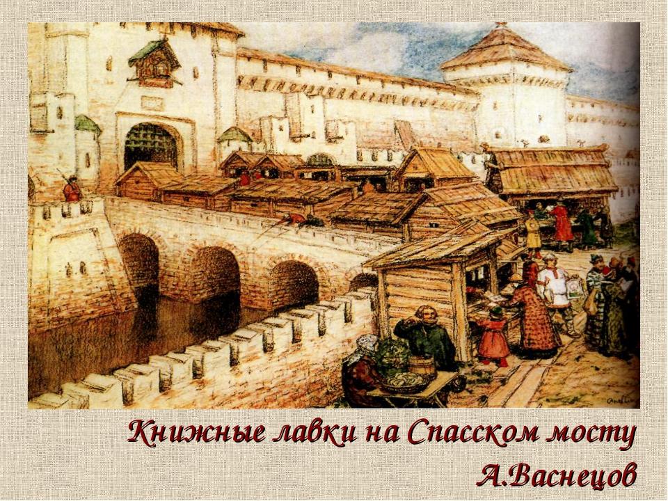 Книжные лавки на Спасском мосту А.Васнецов