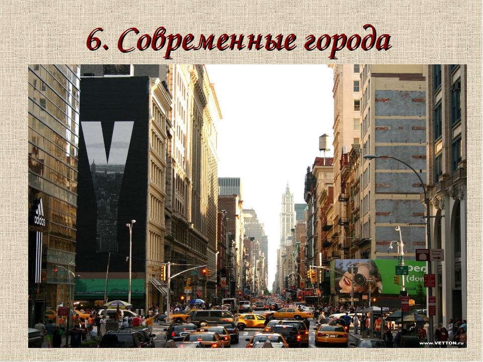 6. Современные города