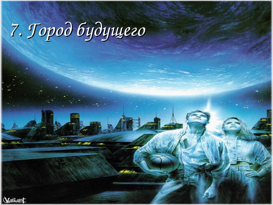 7. Город будущего