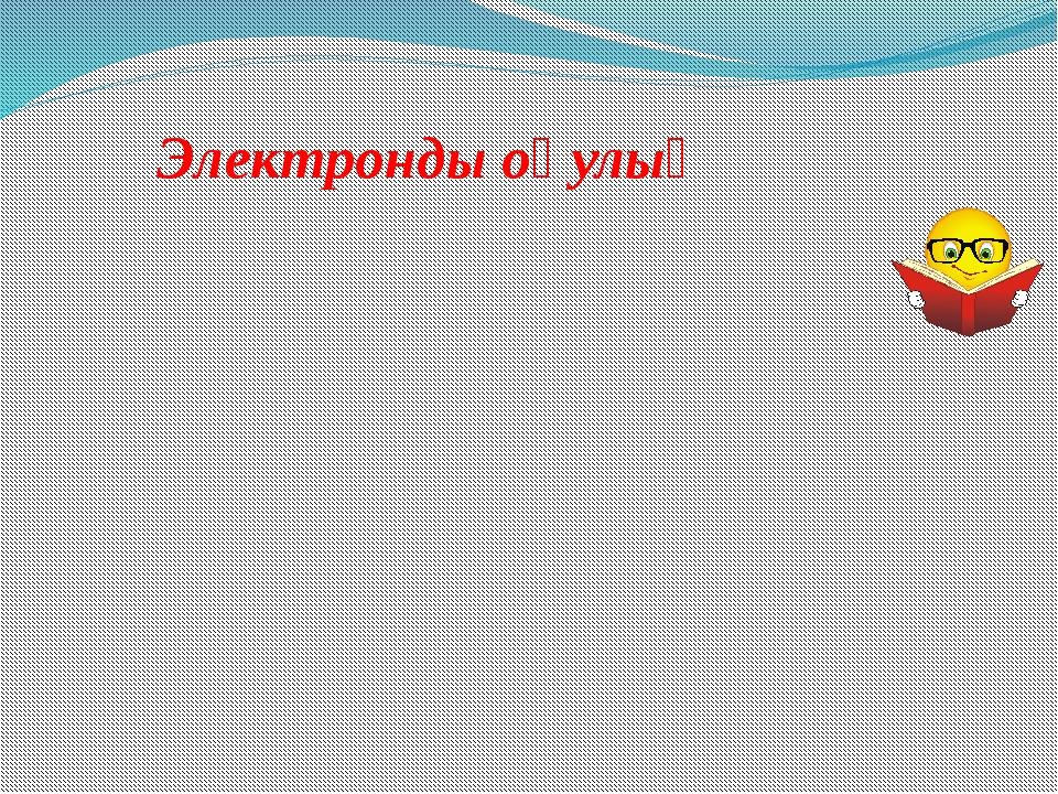 Электронды оқулық User: