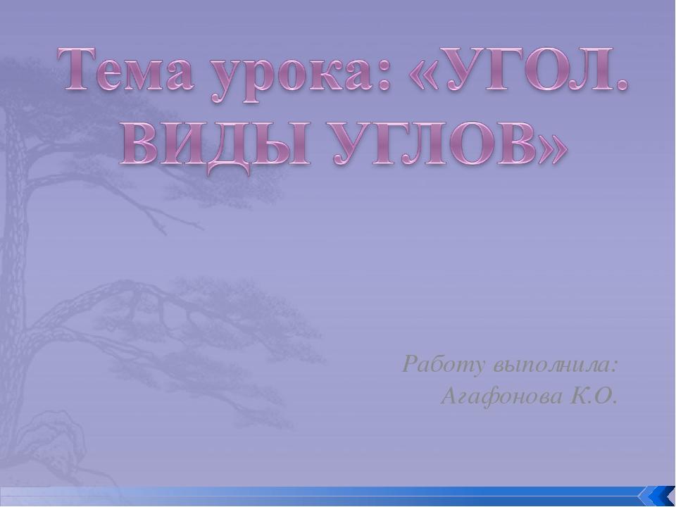 Работу выполнила: Агафонова К.О.