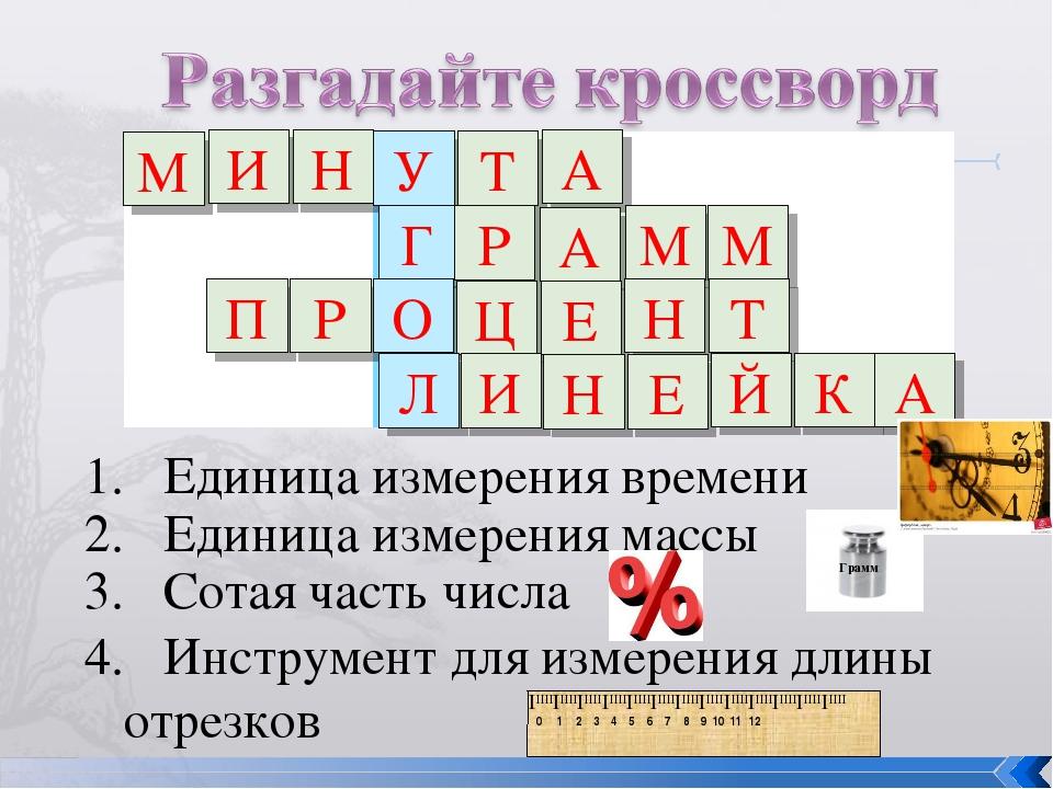 Единица измерения времени 2. Единица измерения массы 3. Сотая часть числа 4....
