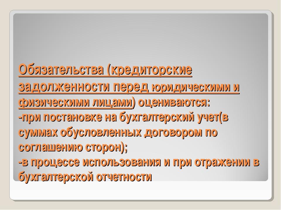 Обязательства (кредиторские задолженности перед юридическими и физическими ли...