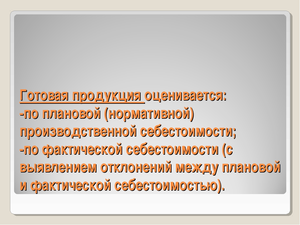 Готовая продукция оценивается: -по плановой (нормативной) производственной се...