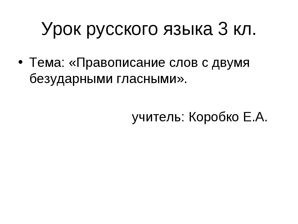 Урок русского языка 3 кл. Тема: «Правописание слов с двумя безударными гласны...