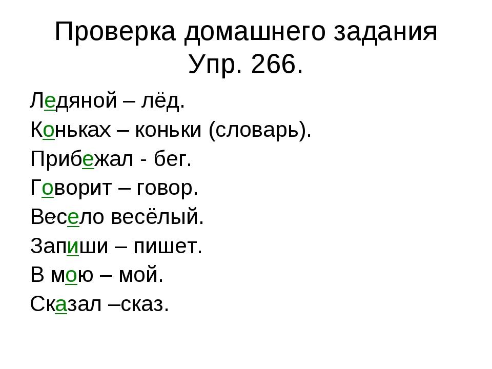 Проверка домашнего задания Упр. 266. Ледяной – лёд. Коньках – коньки (словарь...