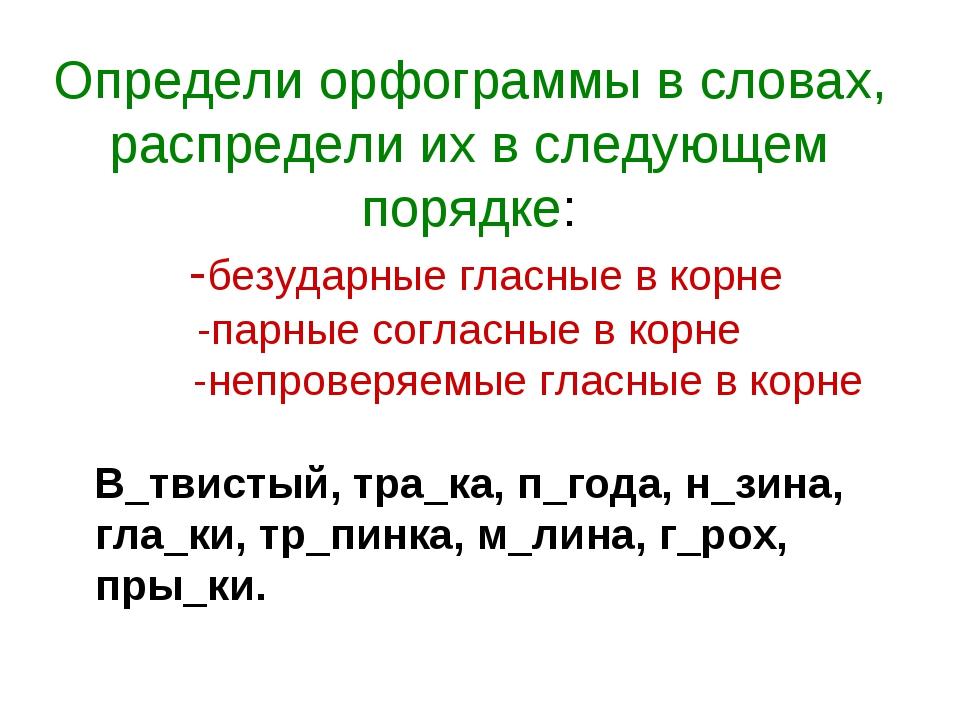 Определи орфограммы в словах, распредели их в следующем порядке: -безударные...