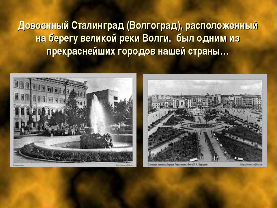 Довоенный Сталинград (Волгоград), расположенный на берегу великой реки Волги,...