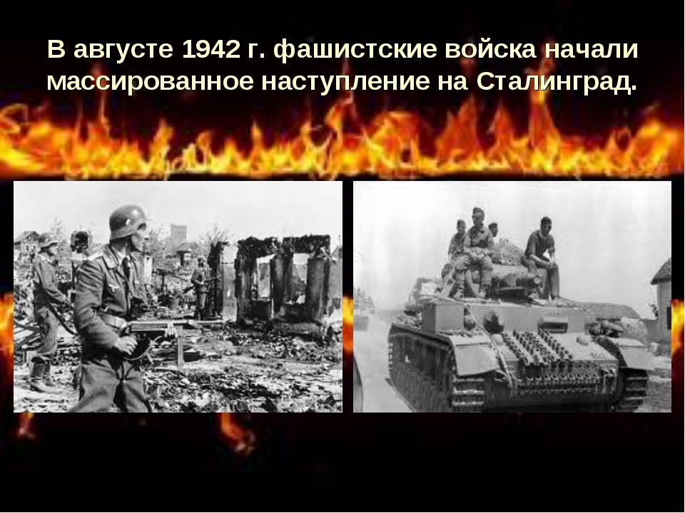 В августе 1942 г. фашистские войска начали массированное наступление на Стали...