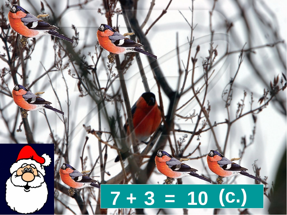 7 3 + = 10 (с.)