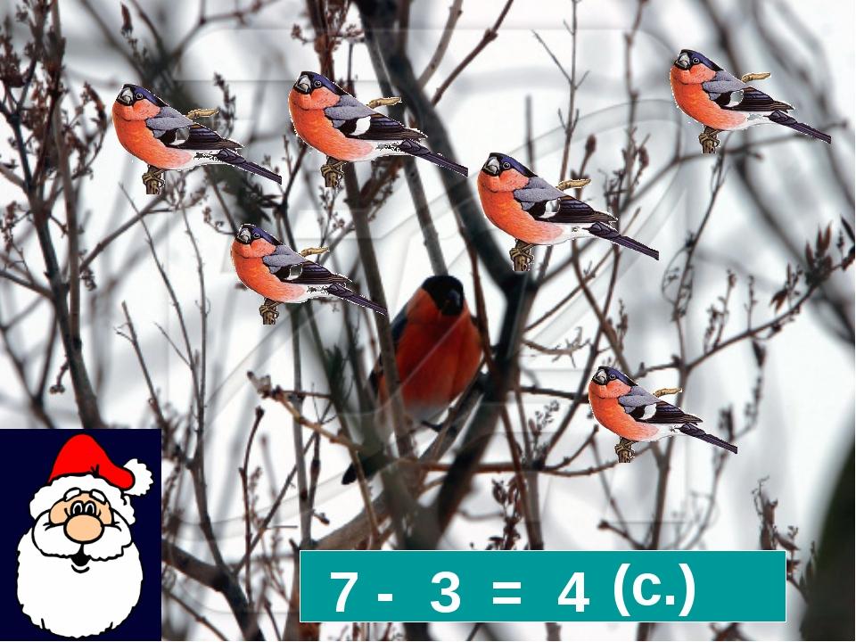 7 3 - = 4 (с.)