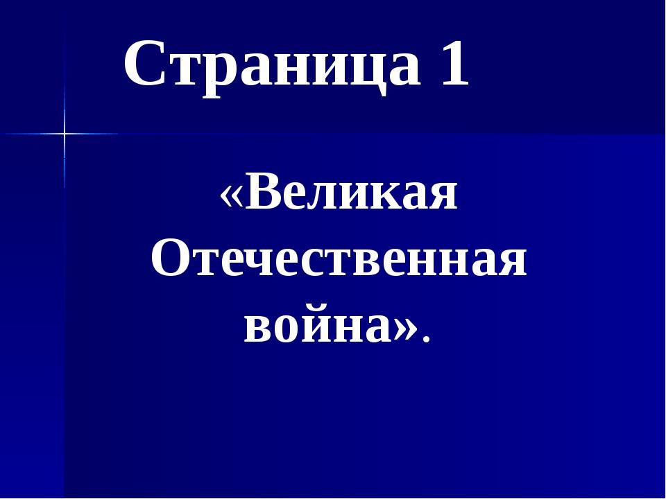 Страница 1 «Великая Отечественная война».