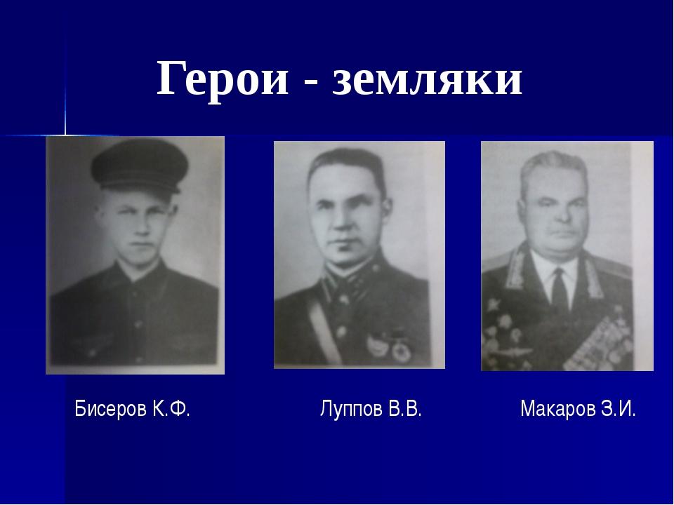 Герои - земляки Бисеров К.Ф. Луппов В.В. Макаров З.И.