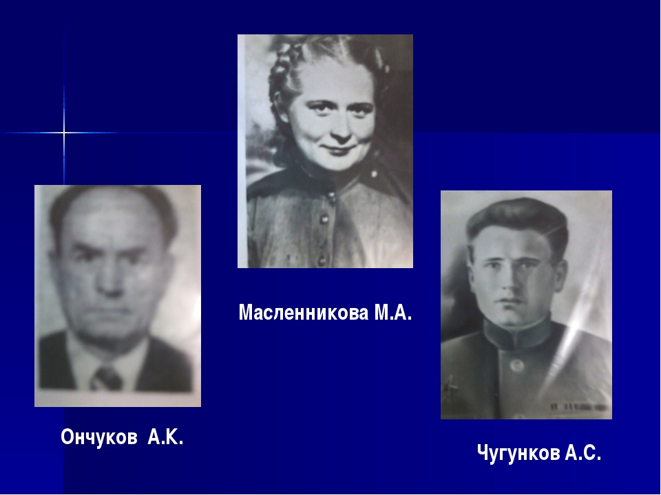 Масленникова М.А. Ончуков А.К. Чугунков А.С.