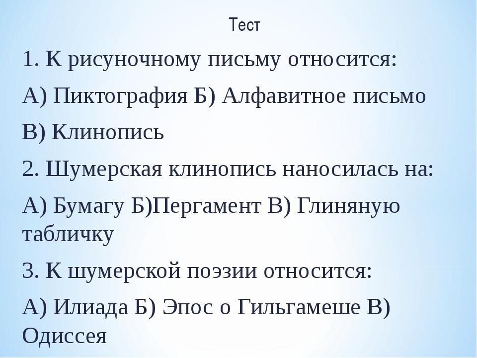 Тест 1. К рисуночному письму относится: А) Пиктография Б) Алфавитное письмо В...