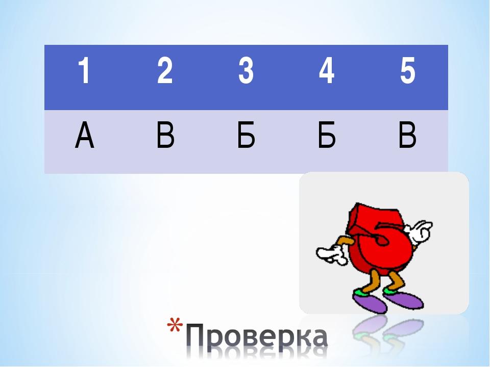 12345 АВББВ