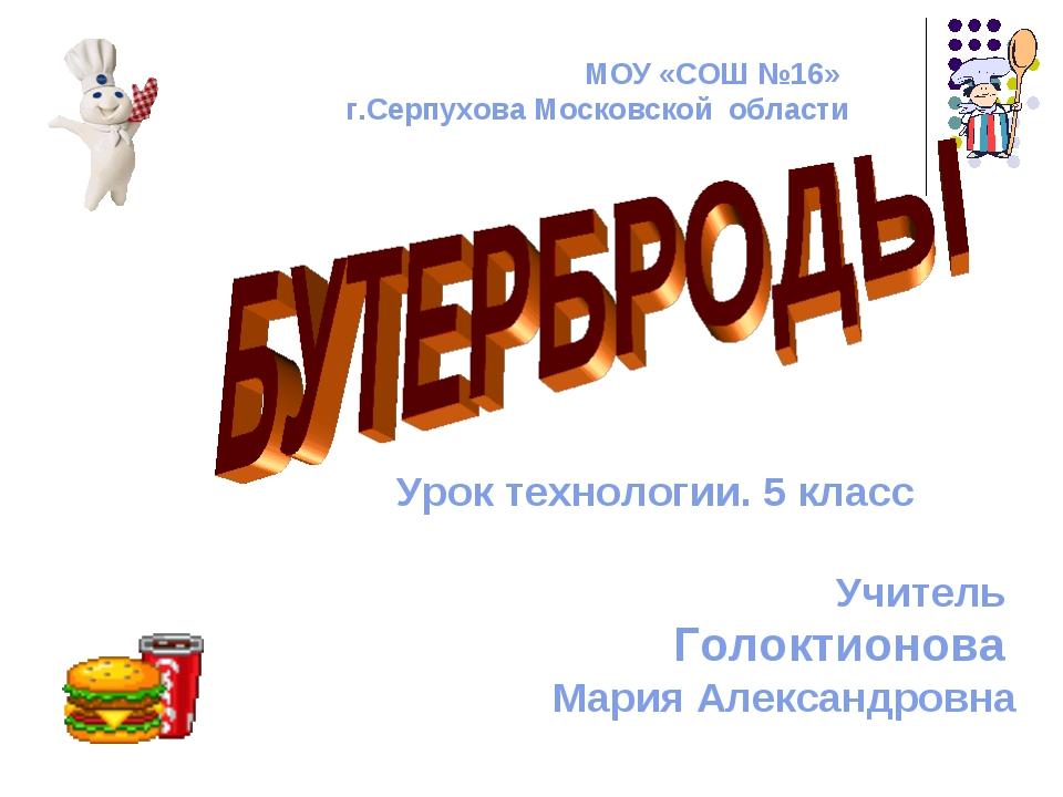 МОУ «СОШ №16» г.Серпухова Московской области Урок технологии. 5 класс Учител...