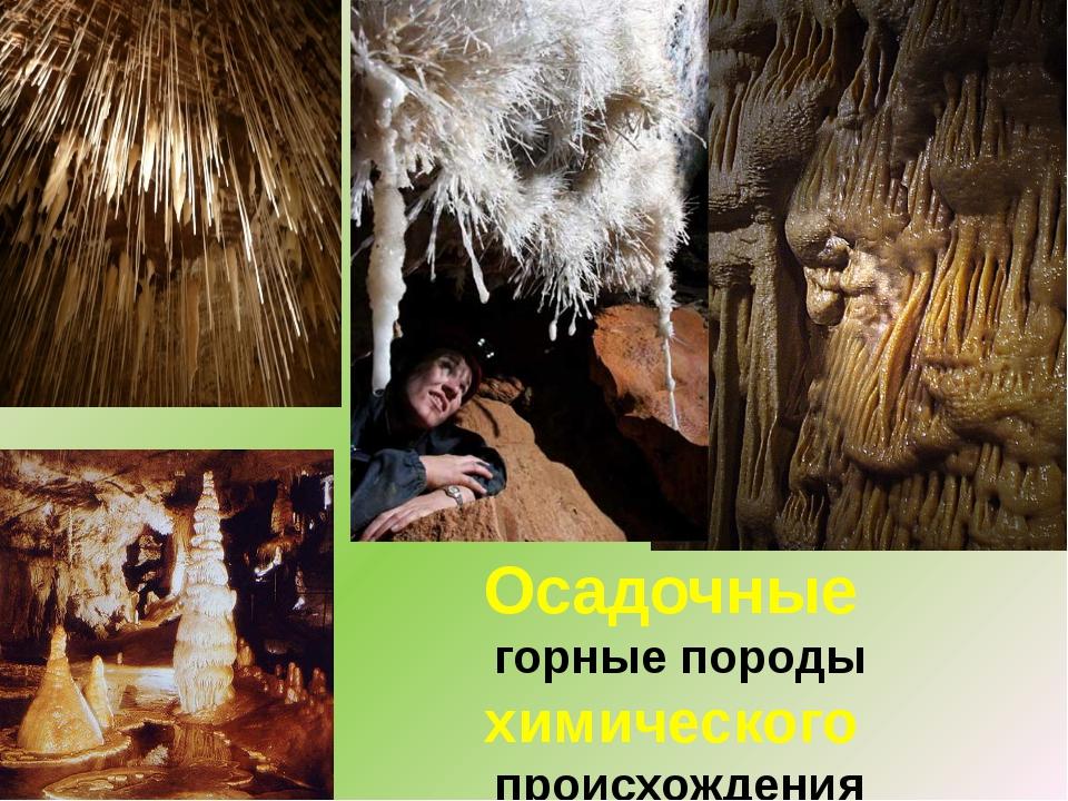 Магматические Глубинные Горные породы Органические Химические Излившиеся Мет...