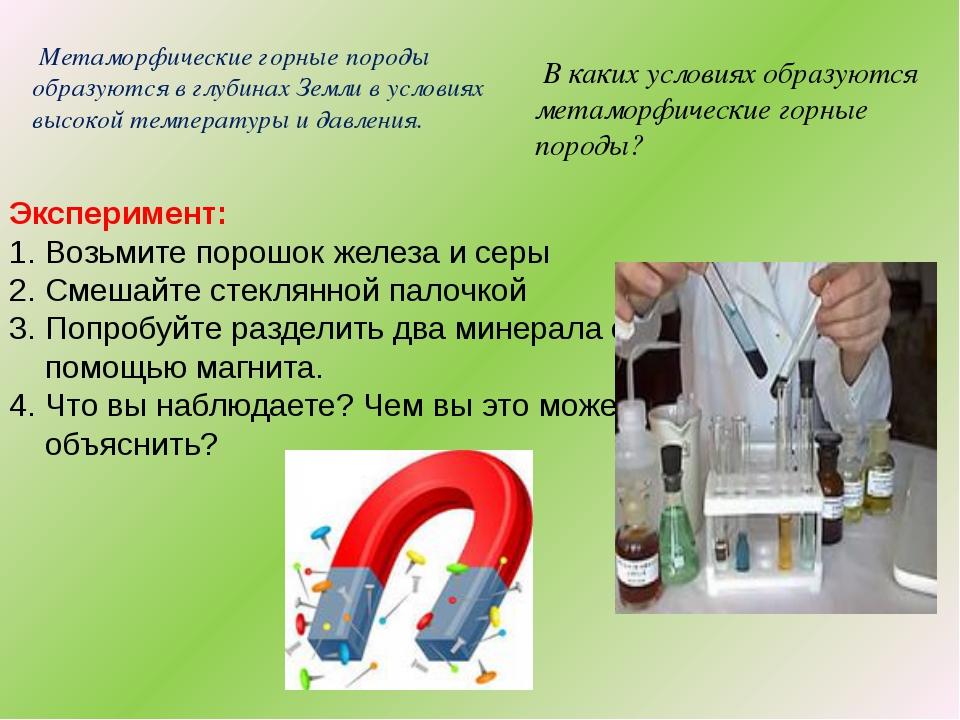 Горные породы различаются по химическому составу: Сода: пищевая, каустическая...