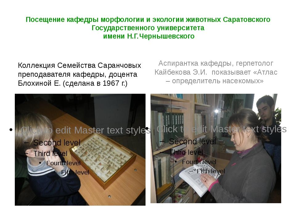 Посещение кафедры морфологии и экологии животных Саратовского Государственног...