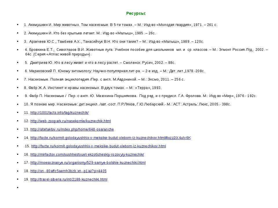 Ресурсы: 1. Акимушкин И. Мир животных. Том насекомые. В 5-ти томах. – М.: Изд...