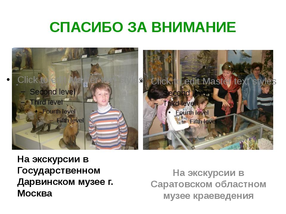 СПАСИБО ЗА ВНИМАНИЕ На экскурсии в Государственном Дарвинском музее г. Москва...