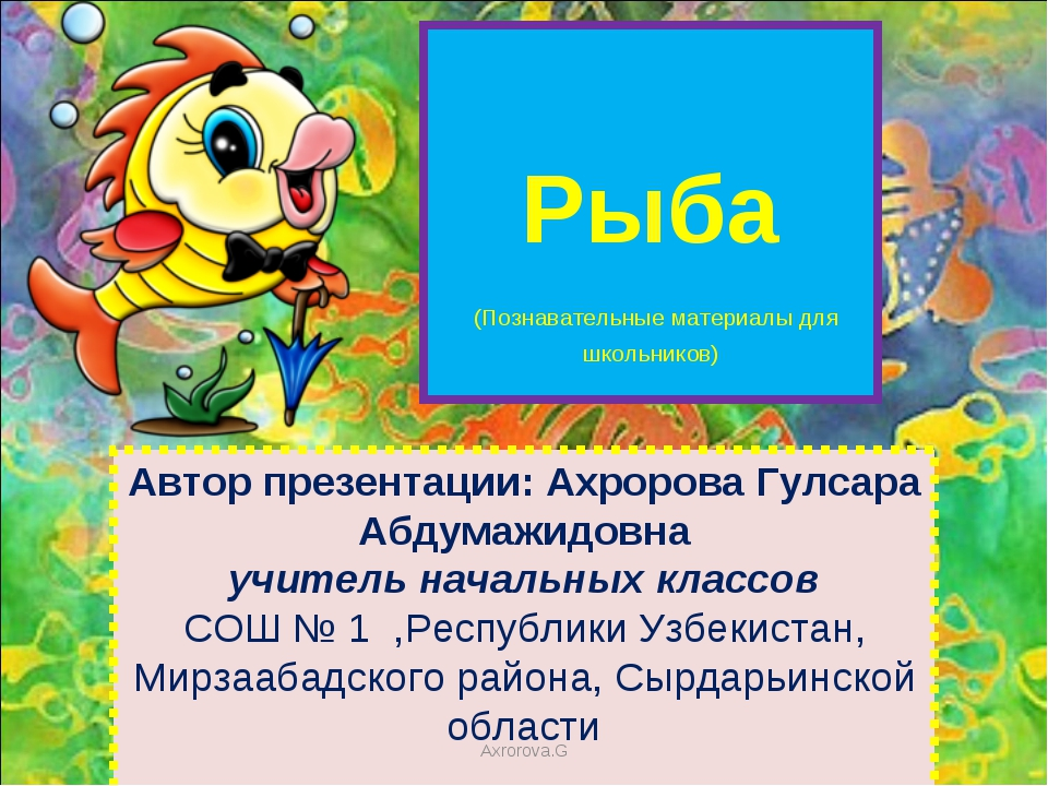 Рыба (Познавательные материалы для школьников) Автор презентации: Ахророва Г...