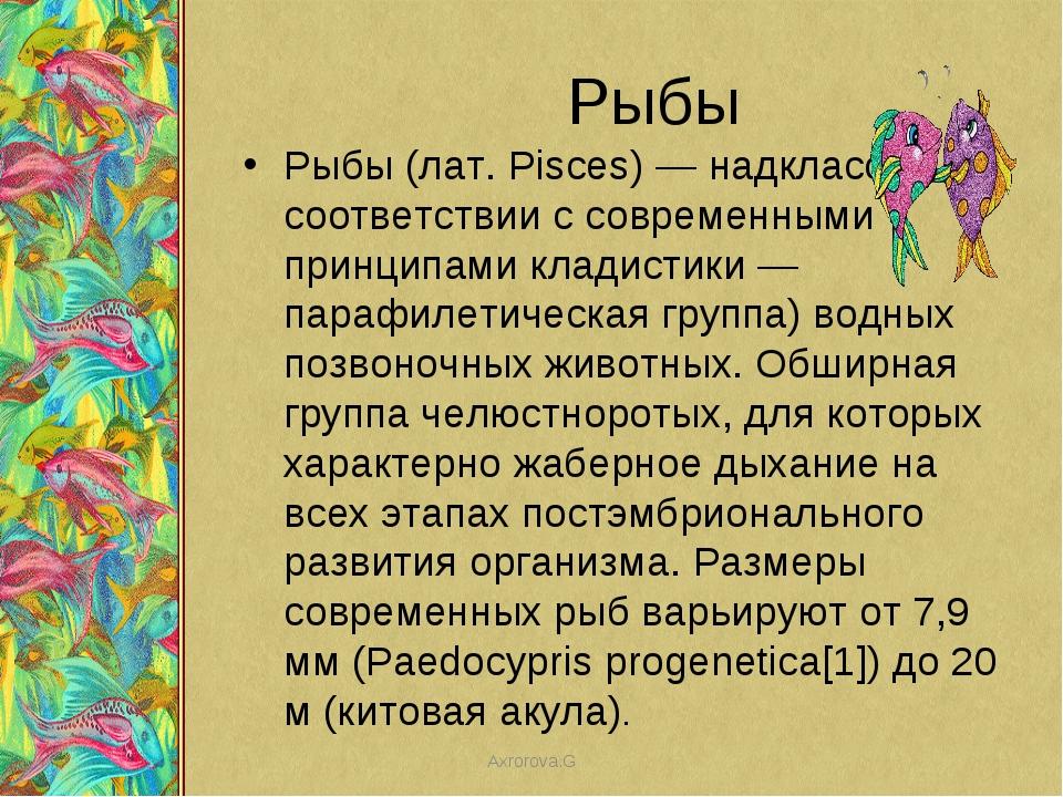 Рыбы Рыбы (лат. Pisces) — надкласс (в соответствии с современными принципами...