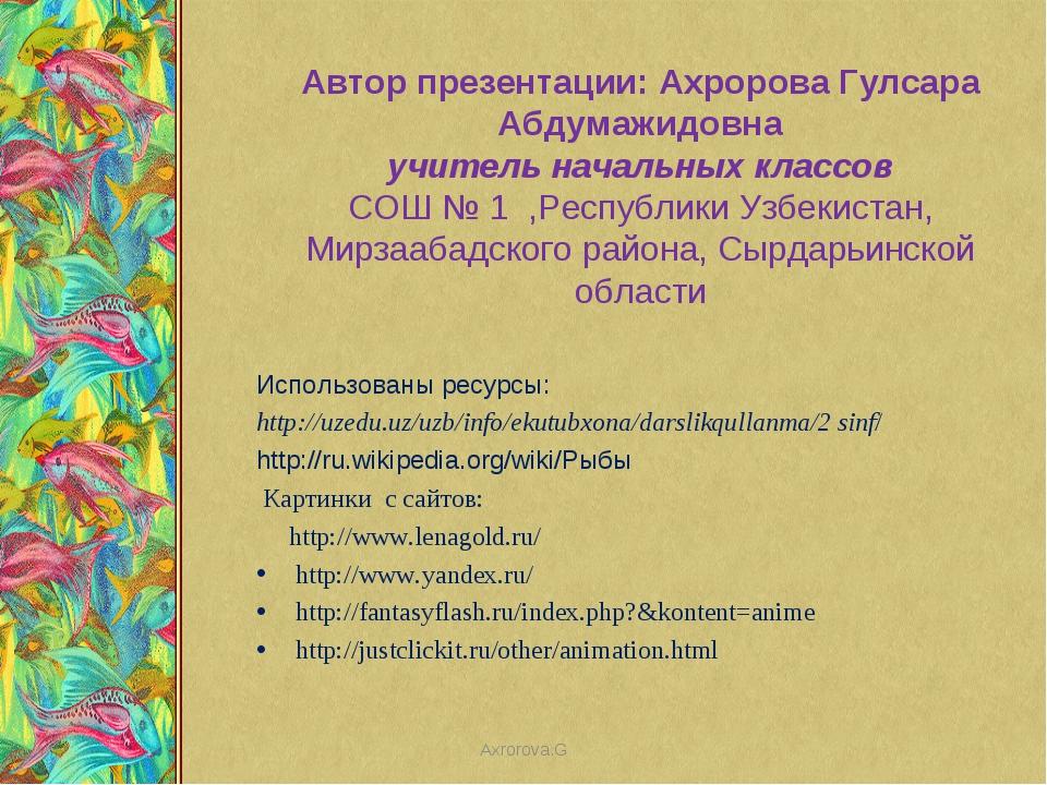 Автор презентации: Ахророва Гулсара Абдумажидовна учитель начальных классов С...