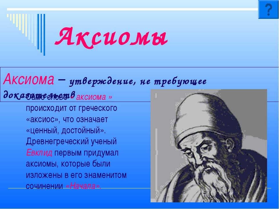 Аксиомы Аксиома – утверждение, не требующее доказательств Само слово « аксиом...