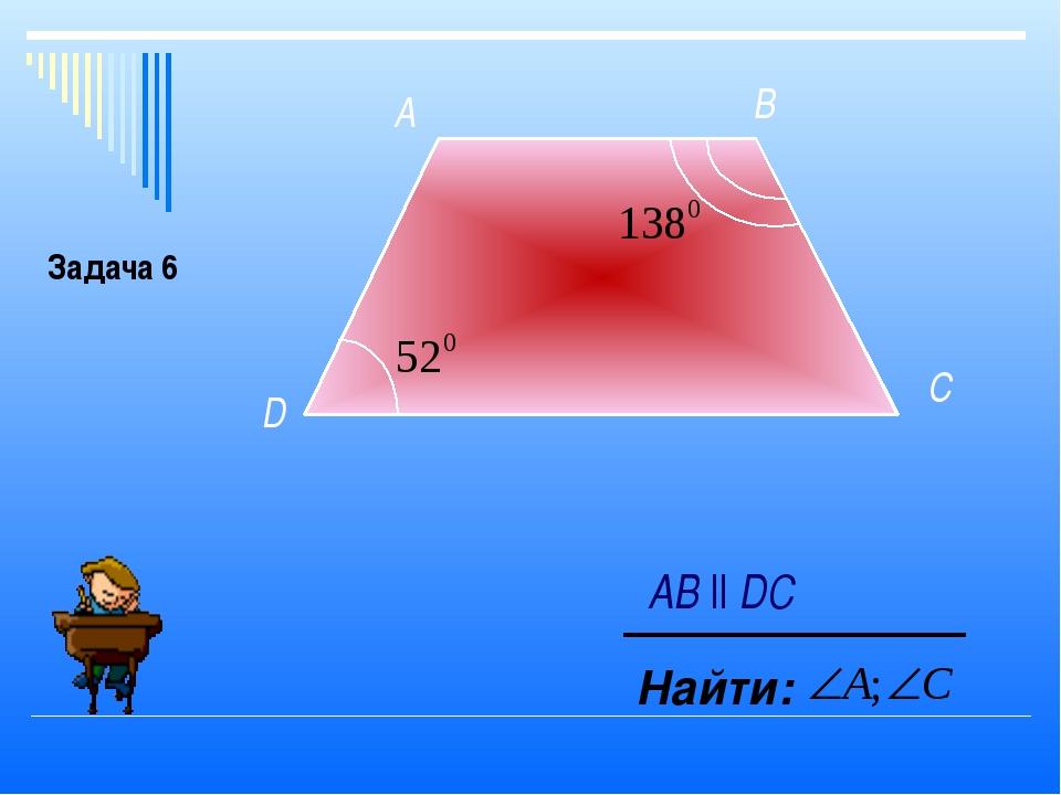 A D С B Найти: AB ll DC Задача 6