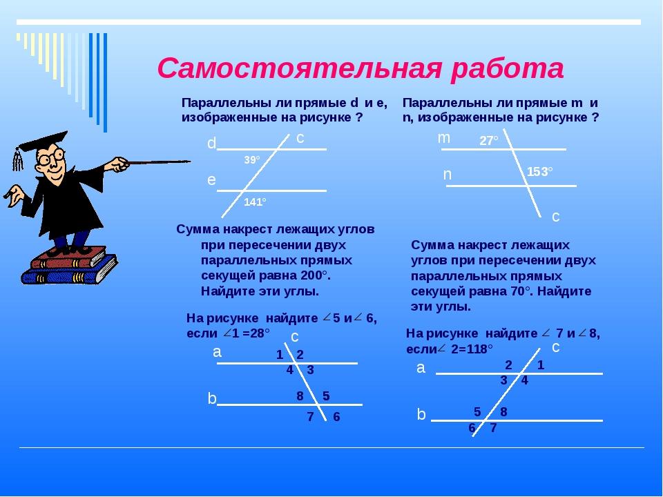 Самостоятельная работа d e c 141° 39° Сумма накрест лежащих углов при пересеч...