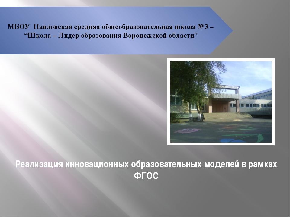 Реализация инновационных образовательных моделей в рамках ФГОС МБОУ Павловска...