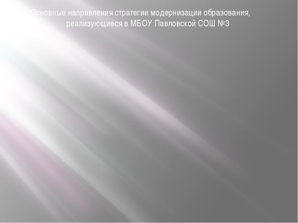 Основные направления стратегии модернизации образования, реализующиеся в МБОУ...